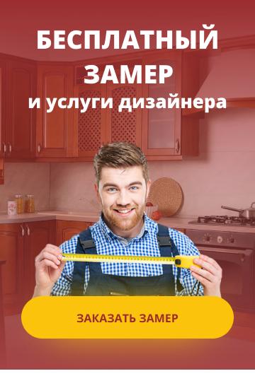 Замер кухни из ЛДСП под заказ
